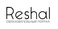 Reshal.ru